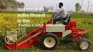 Fodder Cutter Machine ||agricultural machine ||jugaad||Modern kheti|| चारा काटने की मशीन ||