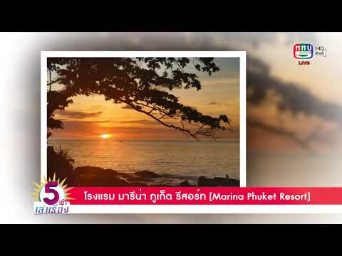 โรงแรม มารีน่า ภูเก็ต รีสอร์ท (Marina Phuket Resort)