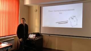 """Доклад Алексея Голубева """"Язык программирования Go"""""""