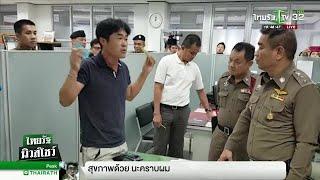 หนุ่มเกาหลีเที่ยวคาราโอเกะเช็คบิล 1.6 แสน | 05-10-61 | ไทยรัฐนิวส์โชว์