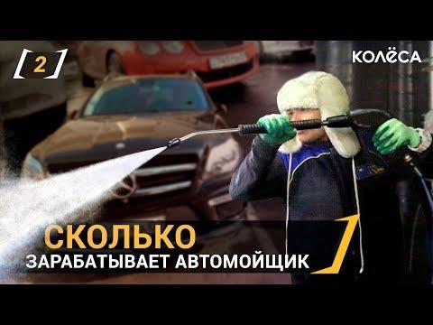 Работа на автомойке // Какой доход? // [ ИДИ, ЗАРАБОТАЙ! ] Kolesa.kz