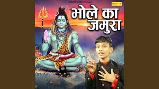 Bhole Ka Jamura