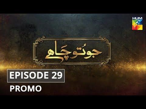 Jo Tou Chahay Episode 29 Promo HUM TV Drama