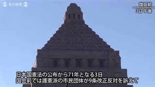 日本国憲法公布71年:立憲民主・枝野代表ら護憲派市民集会に