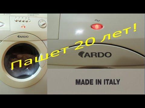 """Стиральная машина """"ARDO"""" -  20 лет вкалывает, как папа Карло."""