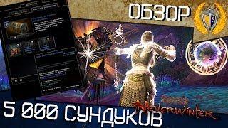 Открываем 5 000 сундуков за молитвы, модуль 16 игра Neverwinter