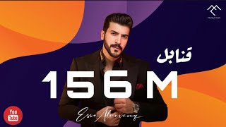 Essa Almarzoug - Qanabel (Official Audio) | عيسى المرزوق - قنابل - أوديو