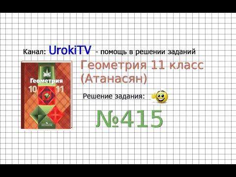 Задание №415 — ГДЗ по геометрии 11 класс (Атанасян Л.С.)