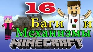 ч.16 Баги и механизмы Minecraft - Дом будущего (всё под рукой)