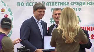 The opening ceremony-International Indoor Athletic Match U-20 | Minsk 2019 |