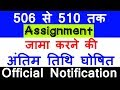 NIOS DELED Officialy ऐलान किया 506 से 510 तक Assignment जामा करने की अंतिम तिथि घोषित
