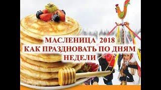 МАСЛЕНИЦА  2018   Как праздновать по дням недели