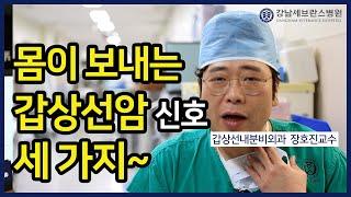 [PEOPLE in 세브란스] 몸이 보내는 갑상선암 신…