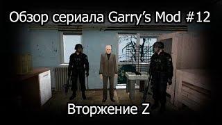 Обзор сериала Garry's Mod #12 Вторжение Z