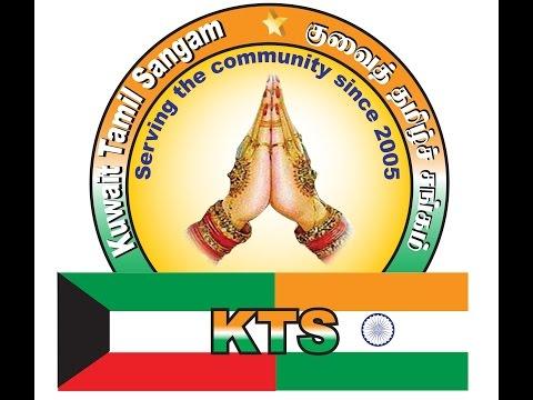 History of Kuwait Tamil Sangam