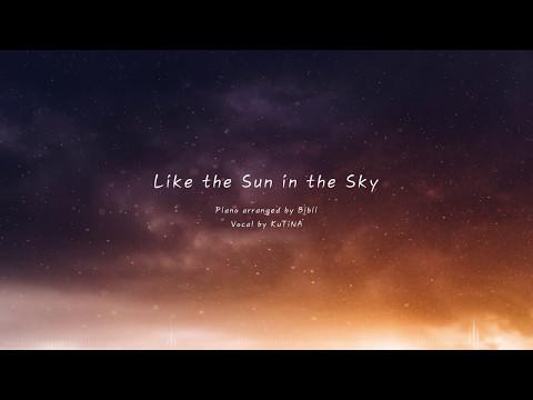 [Bibii × KuTiNA] Mystic Messenger ED - Like the Sun in the Sky (Piano Cover) / 수상한 메신저 엔딩곡 피아노 편곡
