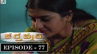 Karthavyam Telugu Daily TV Serial   Episode 77   Ranganath, Bhanu Chander, Prasad Babu  TVNXT Telugu