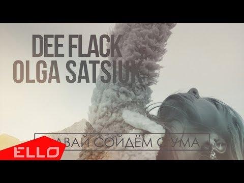 Смотреть клип Сацюк Ольга Ft. Dee Flack - Давай Сойдём С Ума