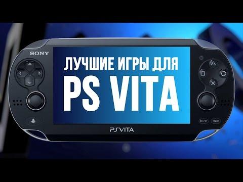 Лучшие игры для Playstation Vita. Спецматериал к 5-летию!