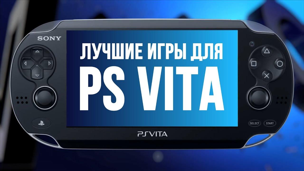 Скачать игры на psp vita скачать.
