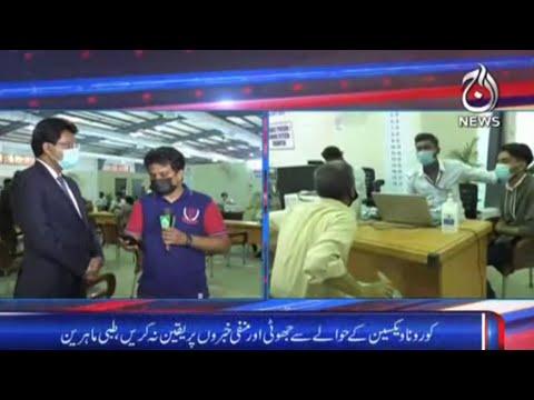 Covid-19 Vaccination Center at Karachi Expo   Sawal Hai Pakistan Ka   18 May 2021   Aaj News