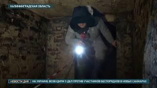 Заброшенный немецкий бункер под Калининградом откроют для туристов