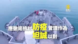 敦睦艦隊染疫最多恐6波 專家:艦上要配快篩儀器