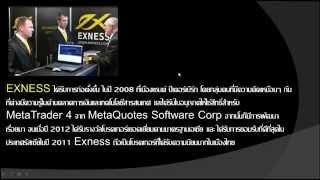 Forex - แนะนำเทรด Forex กับโบรกเกอร์ Exness