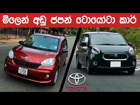 Toyota Passo, Moda, X Review (Sinhala) From ElaKiri.com