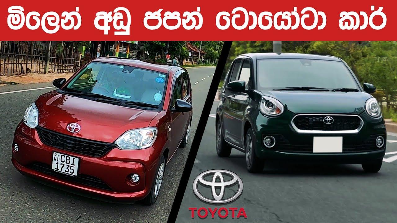 Toyota Passo Moda X Review Sinhala From Elakiri Com Youtube