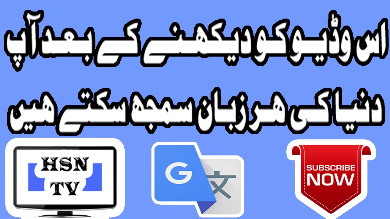 English To Urdu Dictionary | Download Google Translate For Android | Urdu /  Hindi