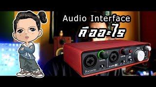 อยากบอก EP : 2 Audio Interface คืออะไร