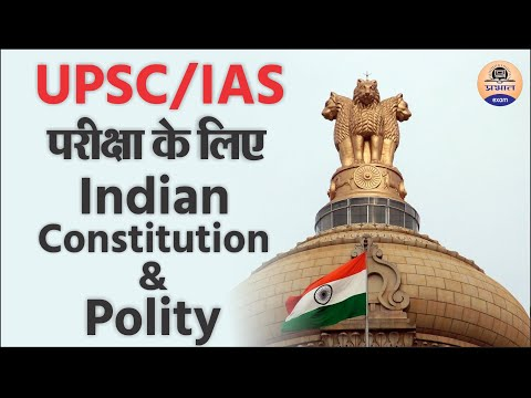 UPSC\IAS परीक्षा के लिए Indian Constitution and polity ||Indian Constitution and polity | UPSC 2020