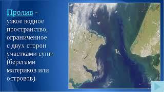 Мировой океан презентация к уроку географии 7 класс