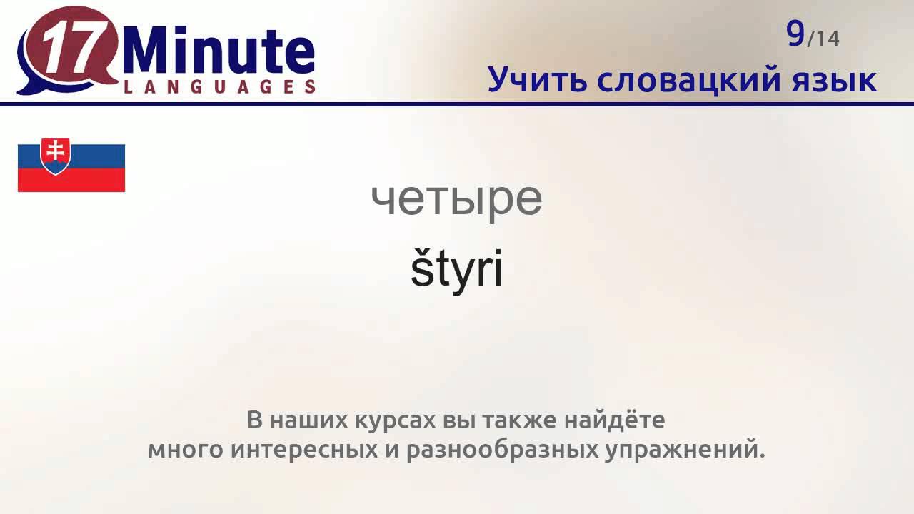 Учить словацкий seo обучение бесплатно