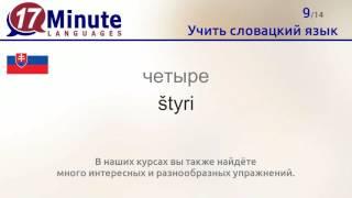 Учить словацкий язык (бесплатный видеоурок)