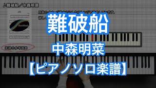 中森明菜「難破船」のピアノソロアレンジです。楽譜・音源の詳細はコチラ( https://fastmusic.jp/goods/0345/ )。 「右手でメロディーだけでも演奏し...