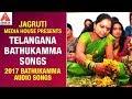 Telangana Bathukamma Songs   2017 Bathukamma Audio Songs   Amulya Audios And Videos Mp3