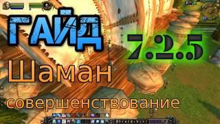 Энх шаман 7.2.5. ПВЕ Гайд