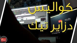 خلف الكواليس - كيف يتم صناعة فيديوهات قناة Dzair Tech - سر الجودة الرائعة