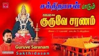 Cover images குருவே சரணம் | சக்திதாசன் பாடிய ஐயப்பன் ஹிட் ஆல்பம் | Guruve Saranam | Sakthidasan Ayyappan songs