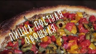 Пицца ПОСТНАЯ овощная