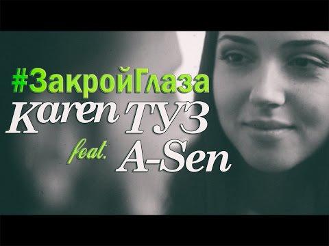 Karen ТУЗ feat. A-Sen - Закрой Глаза (Клип)