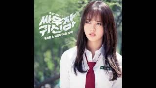 Gambar cover [싸우자 귀신아 OST] 류지현, 김민지 (Ryu Ji Hyun, Kim Minji) - 너만 보여