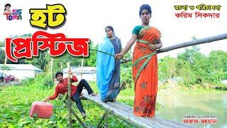 হট প্রেস্টিস    Hot Prestige    Toma Bangla Natok    Bangla New Short-film    KS Toma   