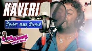 Download Porki Huccha Venkat | Kaveri Ninna Madilalli (Lyrical ) | Huccha Venkat | Kannada Songs 2016 MP3 song and Music Video