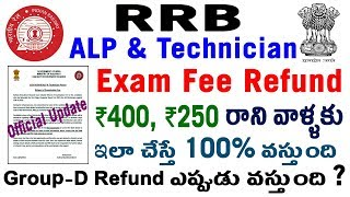 RRB ALP Technician How to Get Refund of Exam Fees Process Bank details Modify link 2018 in telugu
