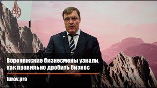 Воронежские бизнесмены узнали, как правильно дробить бизнес