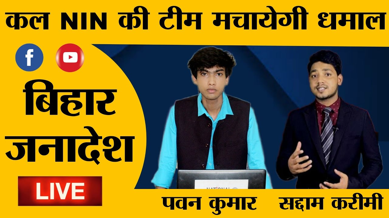 Exit Poll |US Election Result | Hindi News | Breaking News | EVM | NIN Live |Bihar Election/09-11-20