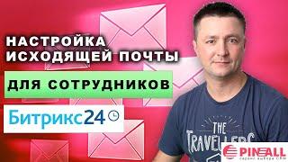 Пинол говорит о настройке исходящей почты для сотрудников в Битрикс24